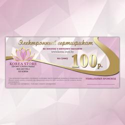 ПОДАРОЧНЫЙ СЕРТИФИКАТ НА СУММУ 100 РУБ