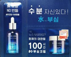 Пробник увлажняющей гиалуроновой сыворотки и крема Missha Super Aqua Ultra Hyalron Oil Free Hydrating Ampoule & Cream