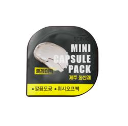 Очищающая капсульная маска для лица с вулканическим пеплом Scinic Mini Capsule Pack Clay Jeju Volcanic