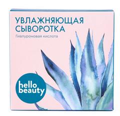 Увлажняющая сыворотка для лица Hello Beauty 10 мл
