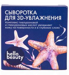 Сыворотка для 3D увлажнения Hello Beauty 10 мл