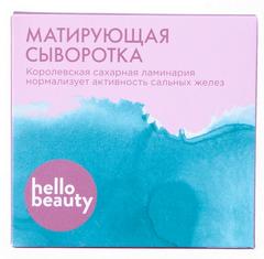 Матирующая сыворотка для лица Hello Beauty 10 мл
