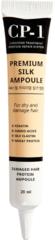Шёлковая несмываемая сыворотка для волос CP-1 Premium Silk Ampoule