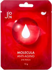 Тканевые патчи для глаз Molecula Anti-Aging Circles Eye Patch