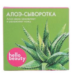 Сыворотка для лица с экстрактом алоэ Hello Beauty 30 мл